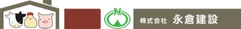 畜産施設建設の株式会社永倉建設